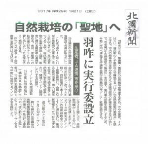 20170121北國新聞
