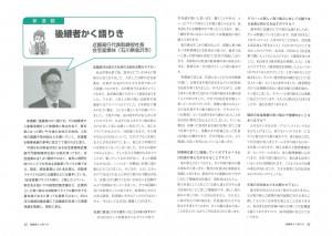 201701日刊自動車新聞