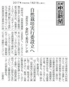 20170121中日新聞